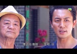 《爸爸的告白》- 狄龍、譚俊彥