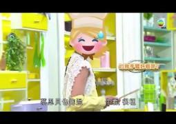 美女廚房 – 鼎爺曲線話胡定欣手臂粗!?