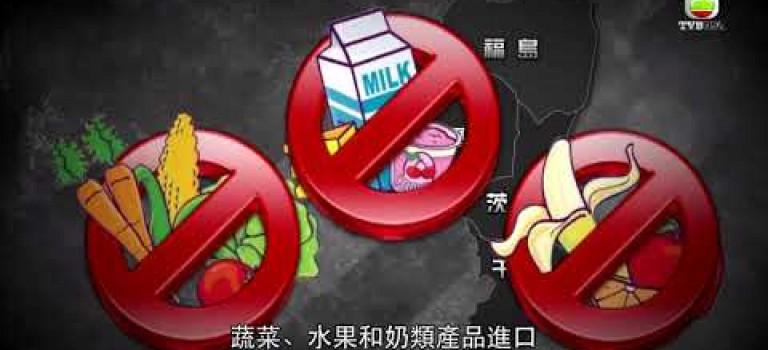 【真謠言 假真相】美國禁日本輻射感染食品入口?