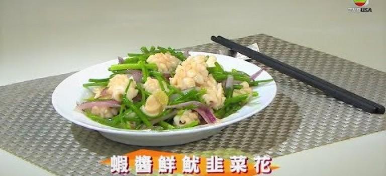 蝦醬鮮魷韭菜花/韭菜