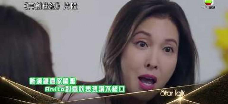 50歲美魔女李婉華回歸拍劇  同鍾嘉欣鬥戲