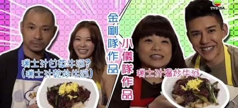 《街坊廚神重出江湖》學廚PK賽: 金剛亂爆英文