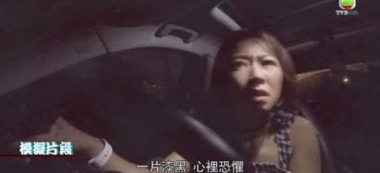 司機夜媽媽反車? 快D搵師傅嚟睇睇… – 東張西望