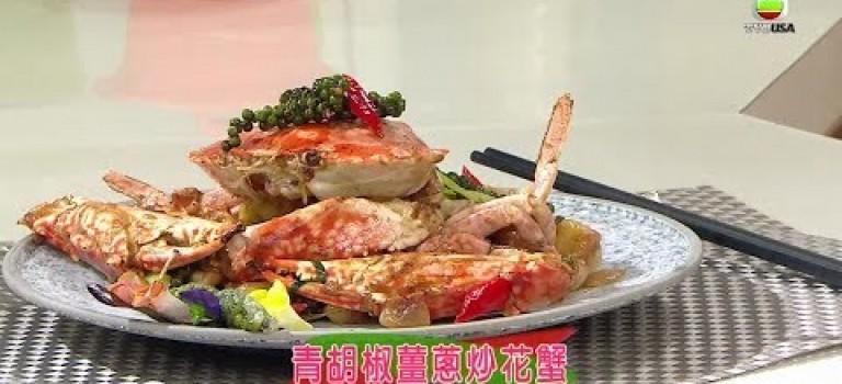 青胡椒薑蔥炒紅蟹 – 睇片學煮餸