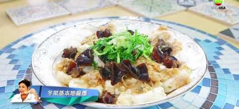冬菜龍躉一齊蒸 夠惹味 – 肥媽優質食好D