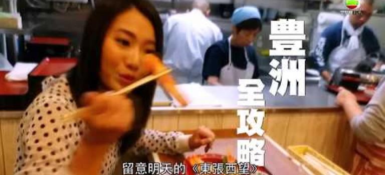 豊洲市場攻略  最抵食壽司推介 – 東張西望