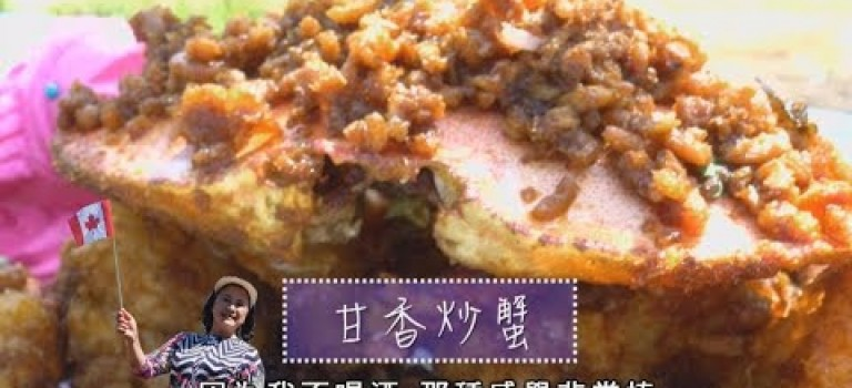 《吾淑吾食 溫哥華篇》甘香炒蟹