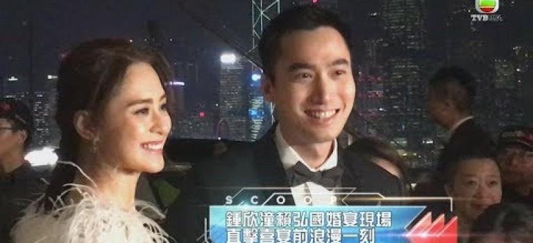 鍾欣潼、賴弘國 直擊婚禮宴席前浪漫一刻
