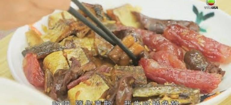 阿爺廚房食譜 – 臘味鯪魚乾煲仔飯