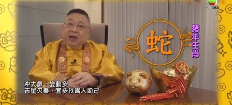 新春開運王2019 – 屬蛇豬年「沖太歲 」孤軍作戰需貴人