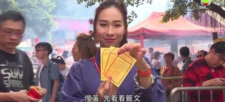 東張西望 | 香港今年明明得中籤  轉眼便成上籤?