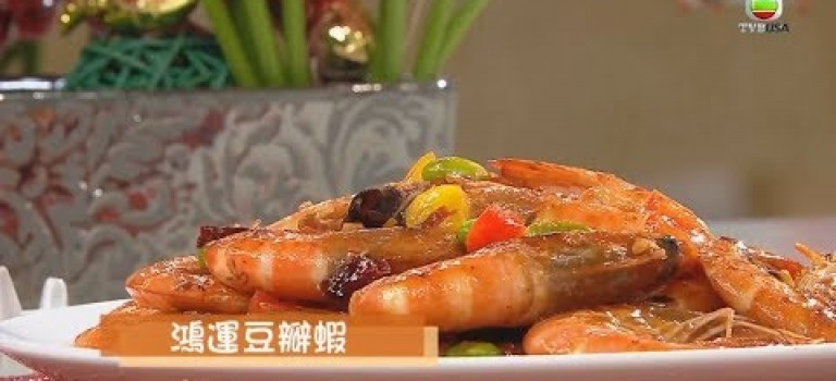 鴻運豆瓣蝦 – 睇片學煮餸