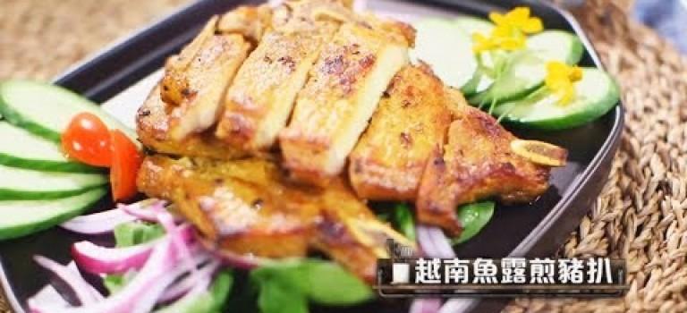 食好D 食平D | 越南魚露煎豬扒