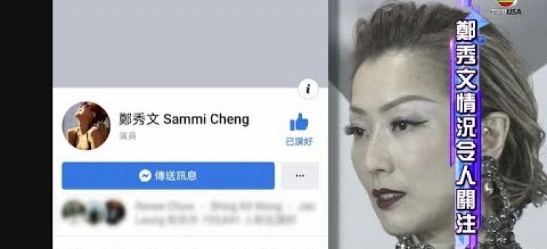 安心偷食 Sammi FB封面轉黑 傳情緒崩潰搬離愛巢