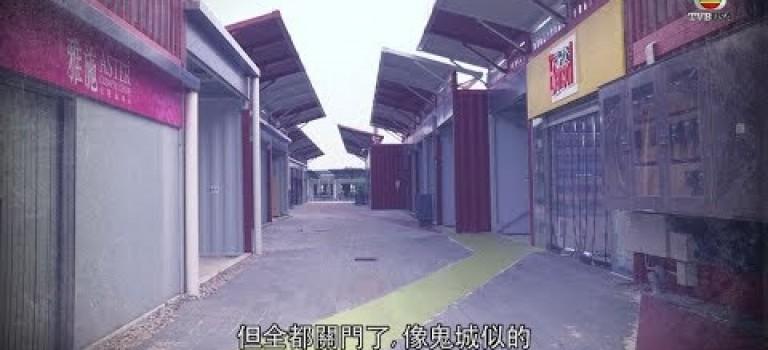 東張西望 | 購物城變死城  一個舖位幾錢租?