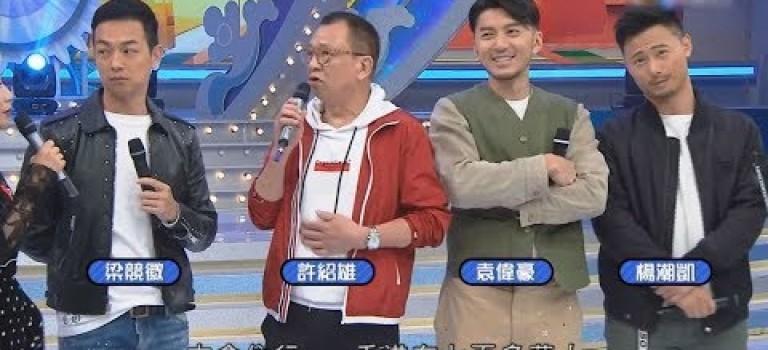 娛樂大家 | 鐵探四子浪得虛名 Cheat Chat 係咁輸!