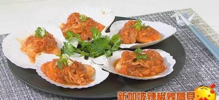 新加坡辣椒炒扇貝 – 睇片學煮餸
