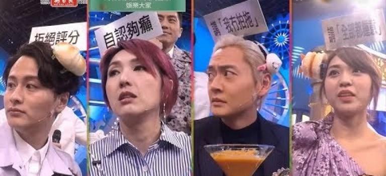 娛樂大家 | 王梓軒問啲問題 大家都一頭霧水