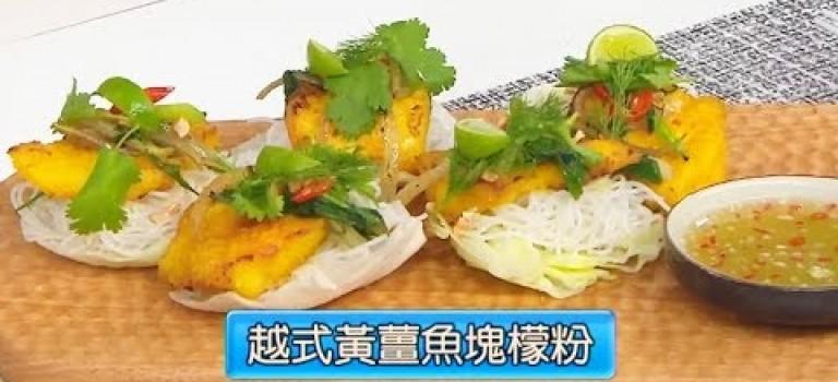 越式黃薑魚塊檬粉 – 睇片學煮餸