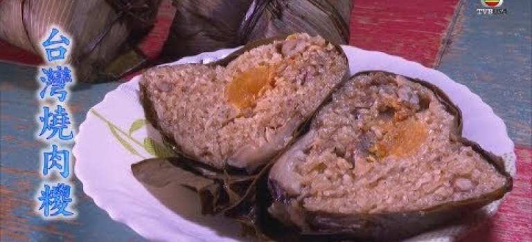 端午食乜糭   台式燒肉糭  層次豐富料又多