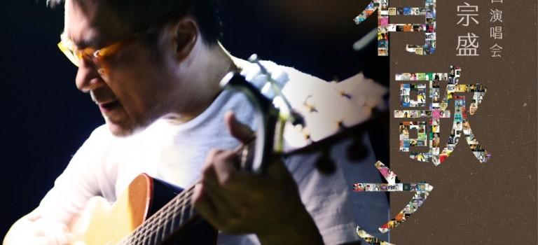 李宗盛「有歌之年」巡演感恩節於金神舉行