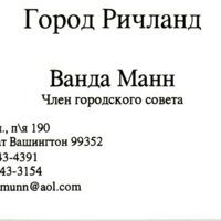 Ukranian Business Card (back)