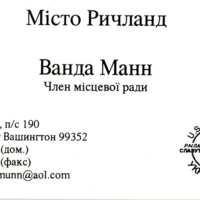 Ukranian Business Card (front)