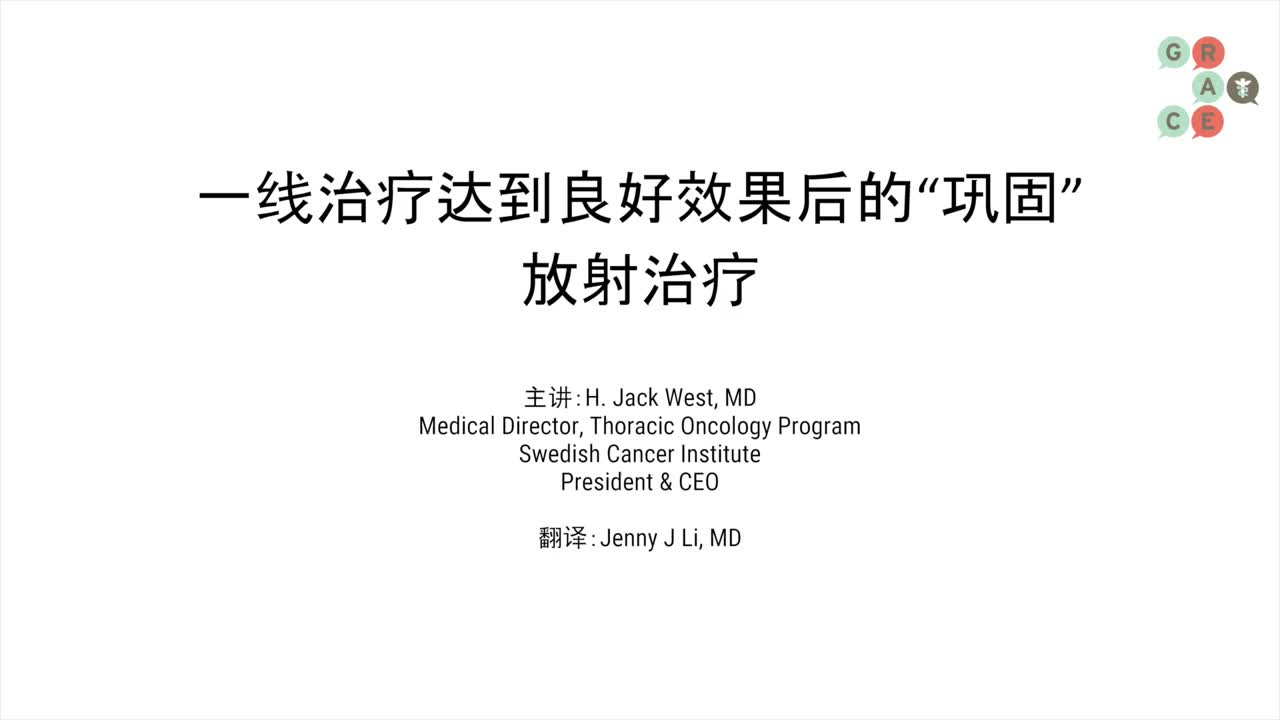 Lung Cancer Video Library Mandarin - Consolidation Radiation After a Good Response to 1st Line