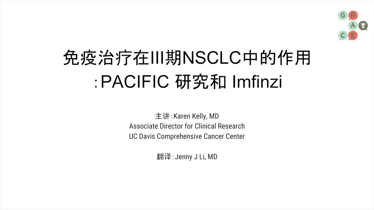 Lung Cancer Video Library Mandarin - Immunotherapy in Stage III NSCLC PACIFIC Trial and Imfinzi