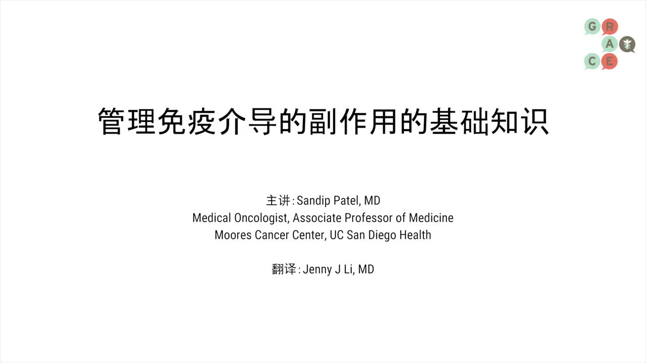 Lung Cancer Video Library Mandarin -The Basics of Managing Immune Mediated Side Effects