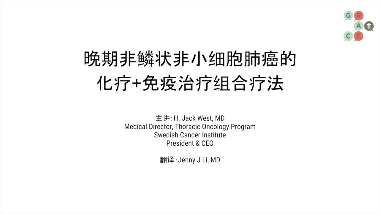 Lung Cancer Video Library Mandarin - Immunotherapy Combos in Adv Non Squamous NSCLC