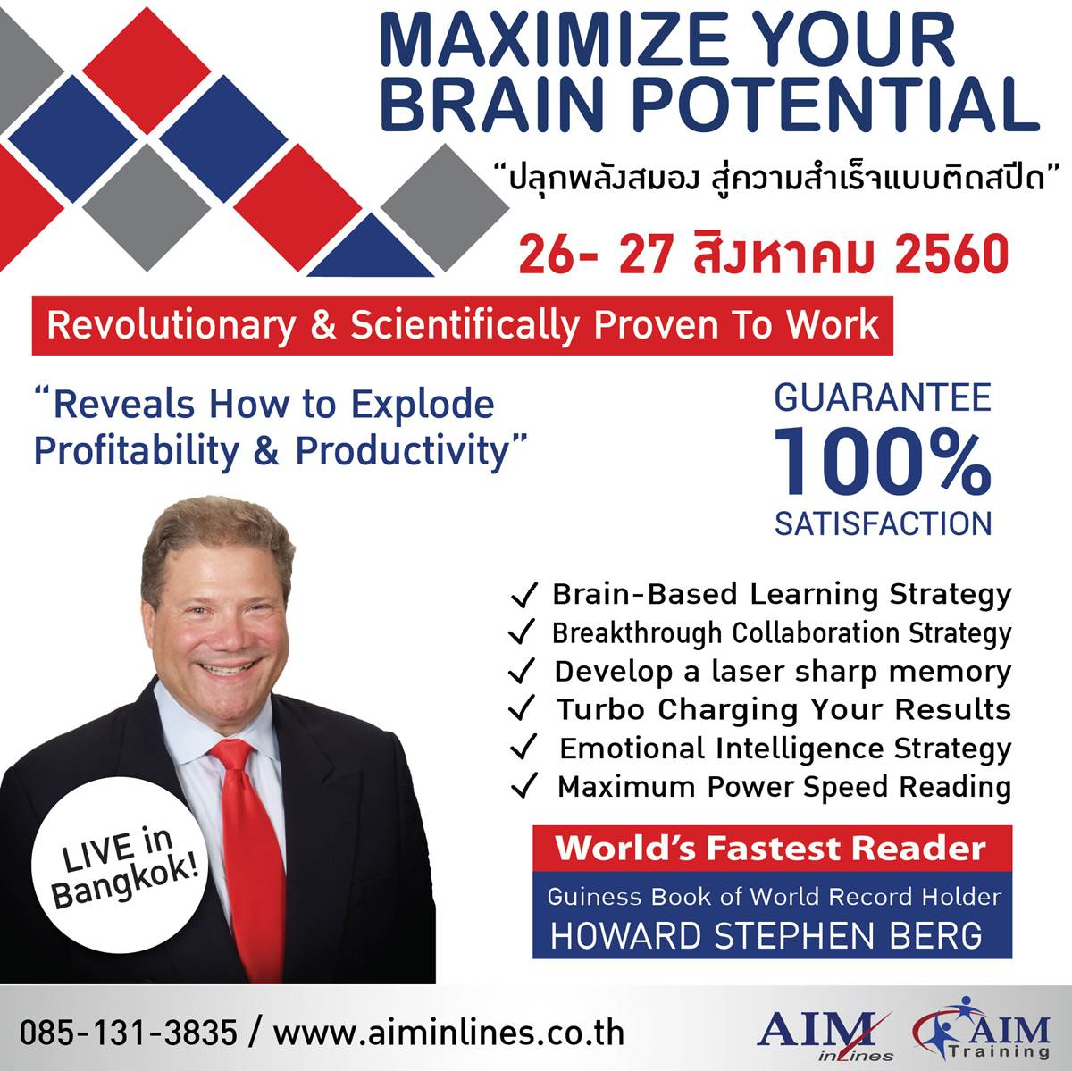 To Maximise The Potential Of: Maximize Your Brain Potential (2 Days Certification