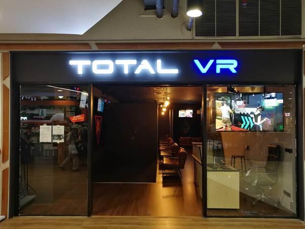 Total VR Arcade Gateway