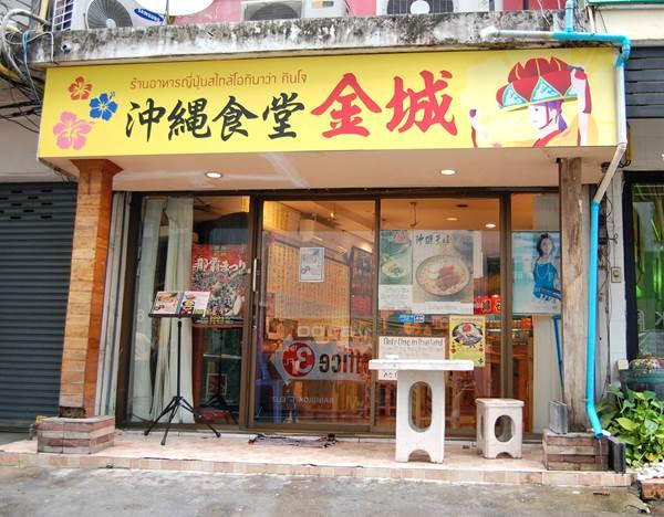 Bangkok Okinawa Restaurant Kinjo