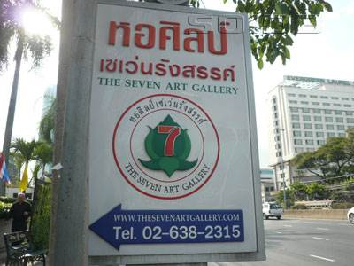 The Seven Art Gallery