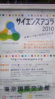 File:KyotoScienceAgora1.jpg