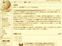 File:Igem kyoto link 08.jpg