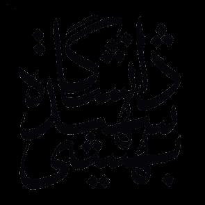 File:Sbu logo.png
