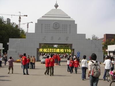 File:Tianjin U.jpg