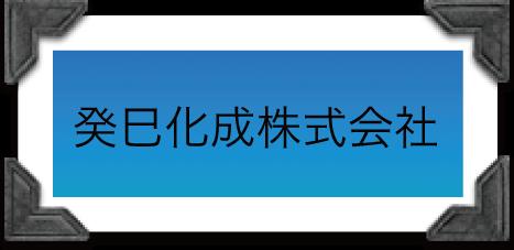 癸巳化成株式会社
