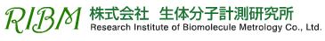 生体分子計測研究所