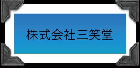 株式会社三笑堂
