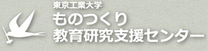 File:Biomod2011 Team Tokyo111028Biomod SponsorKODAMA.png