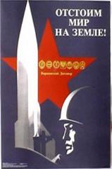 File:Sovietposter.jpg