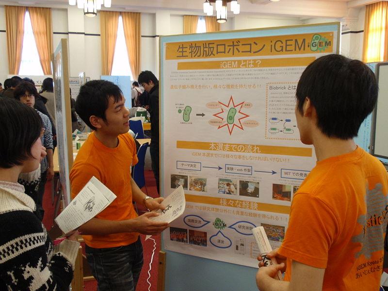 File:KyotoNFtm2.JPG