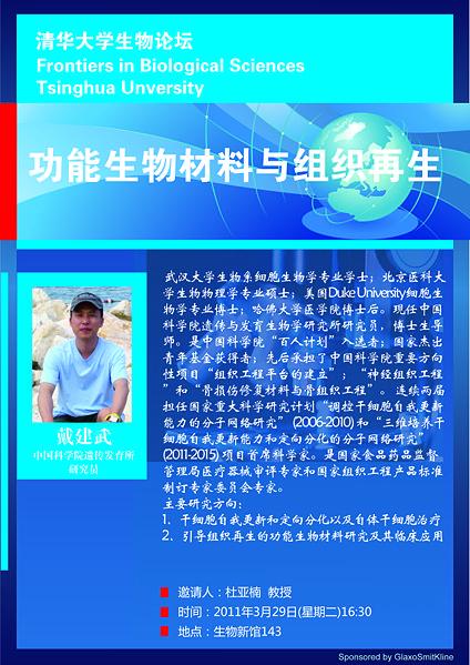 File:Daijianwu.jpg