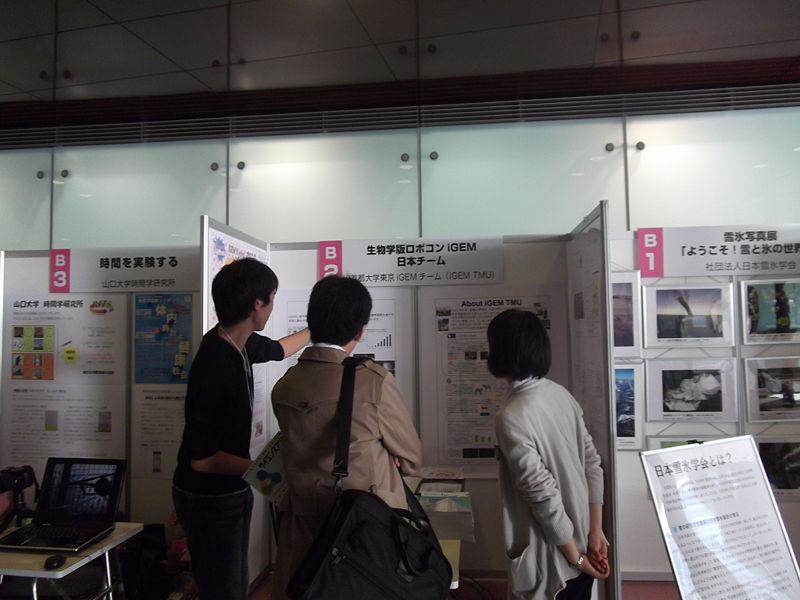 File:KyotoScienceAgora4.jpg