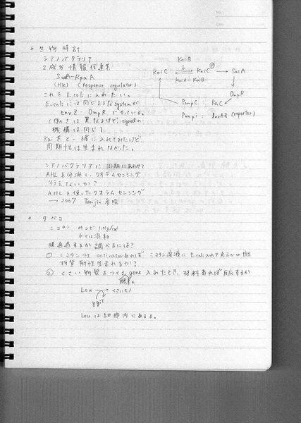 File:Gijiroku3.ogg