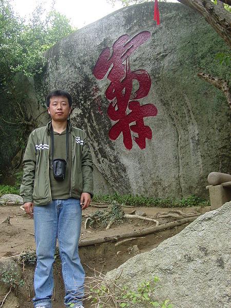 File:Wang H.jpg