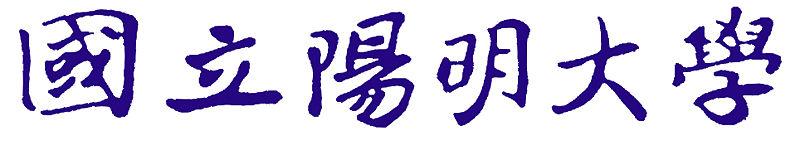 File:陽明大學.jpg